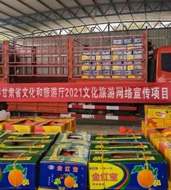 """甘肃打造""""文化旅游+农产品""""联动发展新模式"""