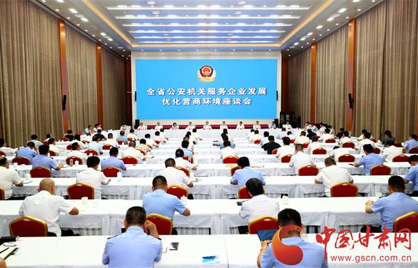甘肃公安机关服务企业发展优化营商环境座谈会在兰召开
