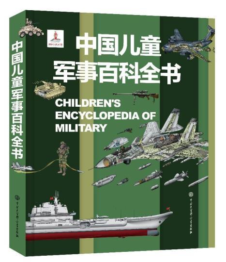 """与孩子一起探秘""""硬核""""军事知识 《中国儿童军事百科全书》首发"""