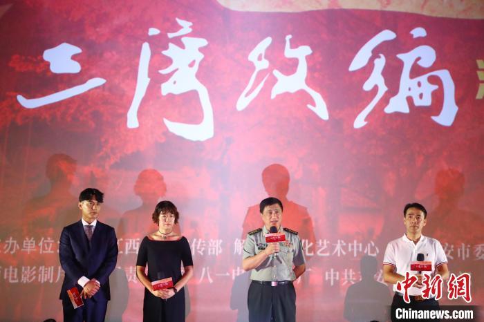 电影《三湾改编》全国上映 江西举行首映式