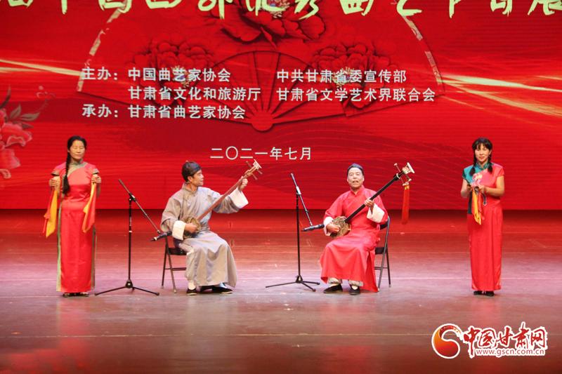 牡丹花开心向党 第四届中国西部优秀曲艺节目展演在兰开幕