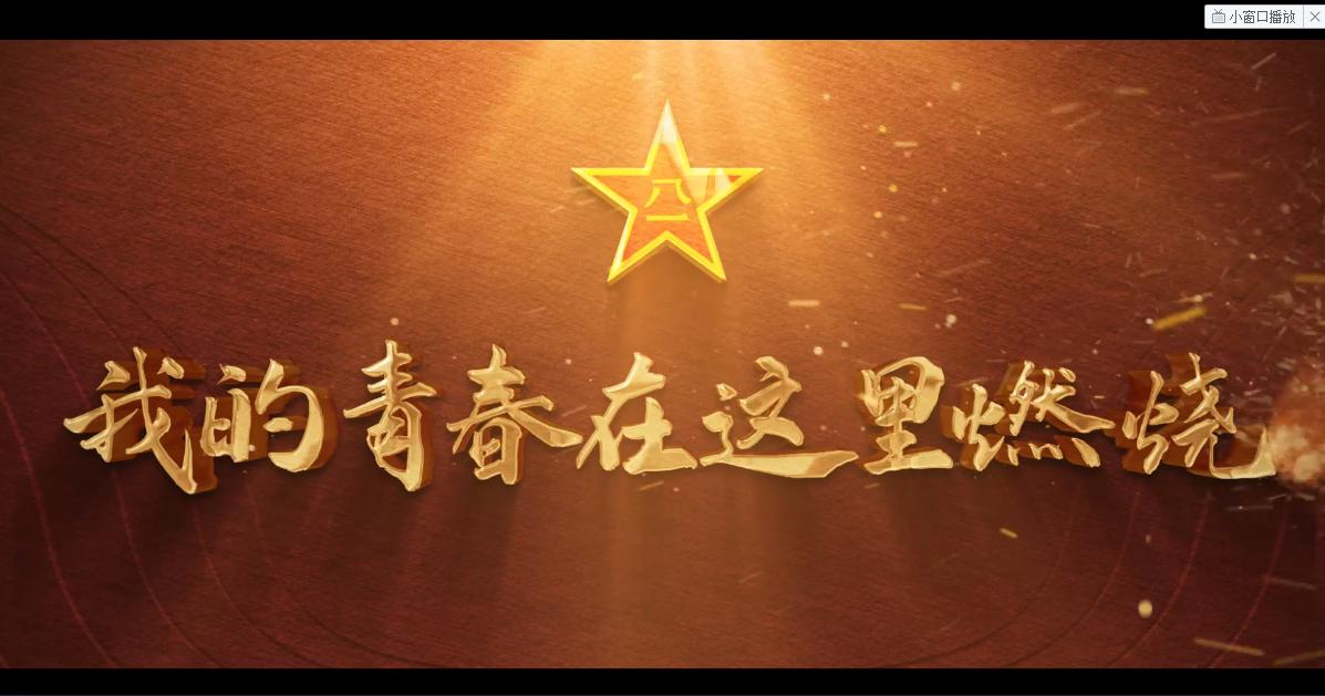 《我的青春在这里燃烧》(2021全国征兵宣传片)