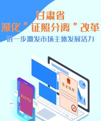 【聚焦】明年年底前甘肃省全面实现涉企证照电子化