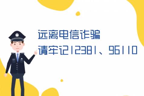 微动画丨远离电信诈骗请牢记12381、96110