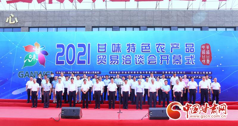 """2021""""甘味""""特色农产品贸易洽谈会在兰举办  签约总金额45亿余元"""