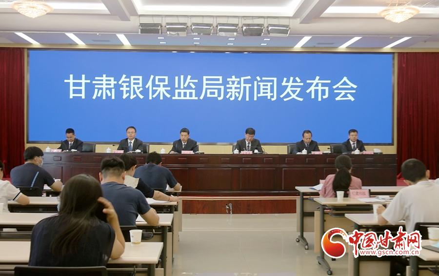 甘肃省银行业保险业运行稳健 截至6月末全省银行业总资产3.29万亿元