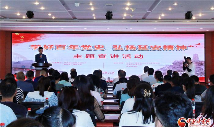 甘肃省延安精神研究会党史主题宣讲走进省广电局
