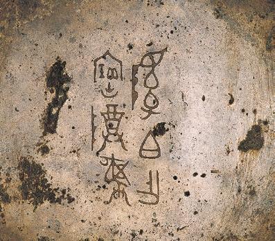 青铜器铭文: 古老的文字 文明的瑰宝