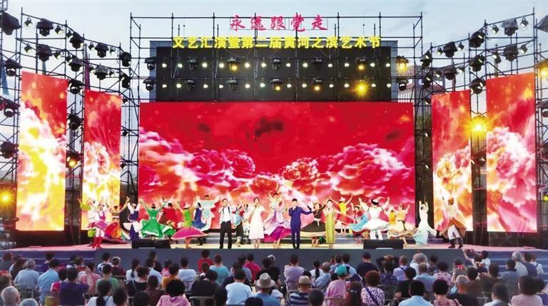 黄河之滨艺术节落幕