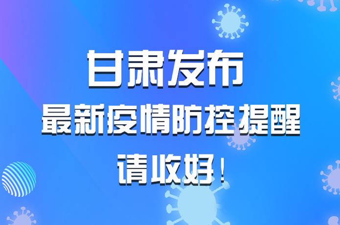 圖解|甘肅發布最新疫情防控提醒 請收好!