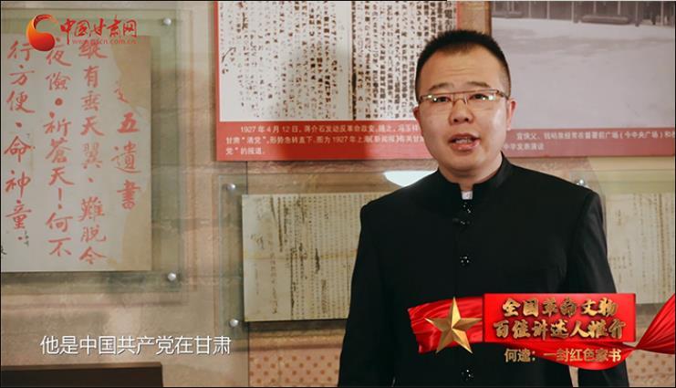 """【甘肃省""""100系列""""献礼建党百年】陇原红色故事·一封红色家书"""
