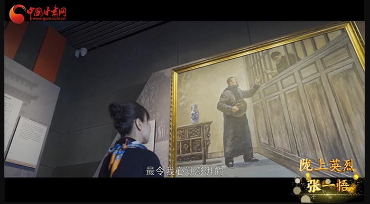 """【甘肃省""""100系列""""献礼建党百年】陇原红色故事·陇上英烈张一悟"""