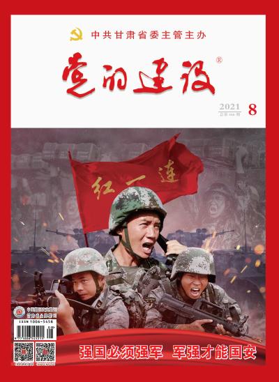 《党的建设》杂志 2021年第8期 总第466期