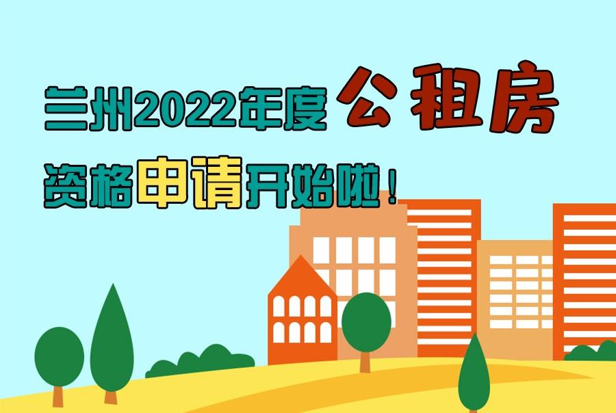 图解丨兰州2022年度公租房资格申请开始啦!