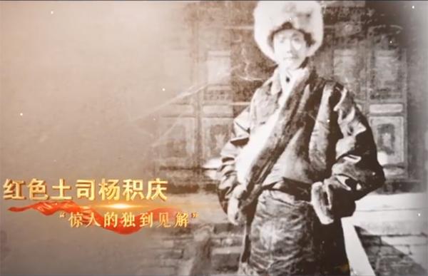 《红色甘南》第六集:红色土司杨积庆