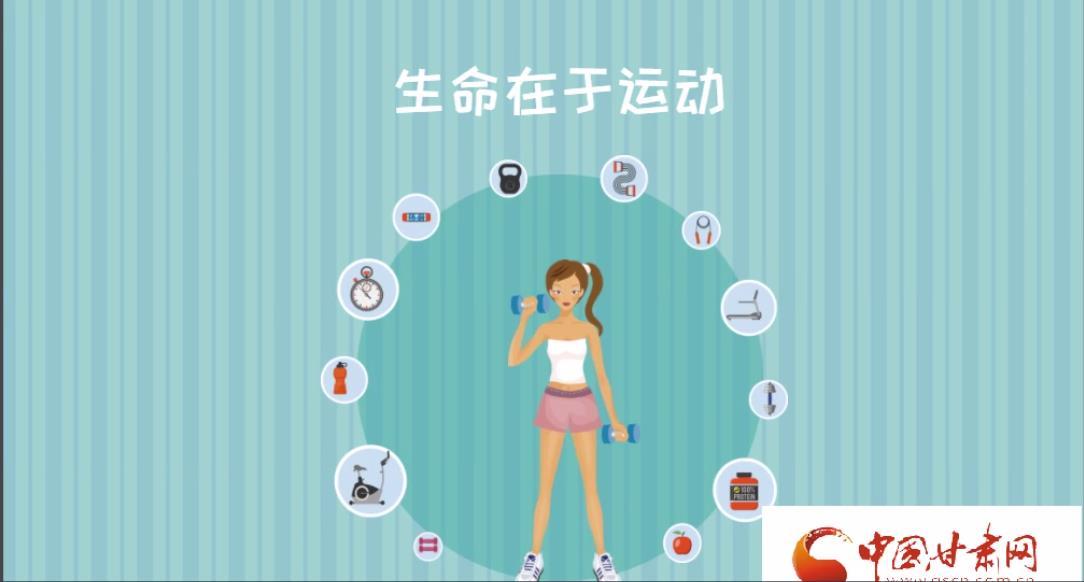 微动画| 科学运动健身宣传短视频