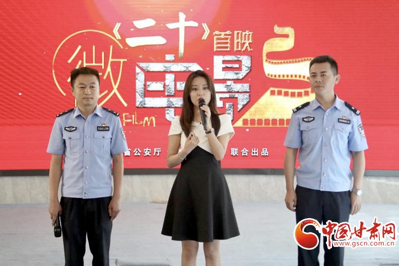 甘肃公安命案攻坚题材微电影《二十》首映式在兰举行