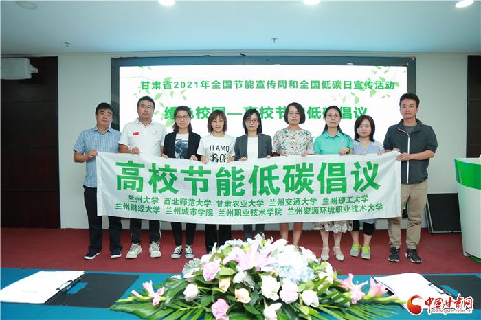 甘肅省節能低碳主題宣傳活動啟動
