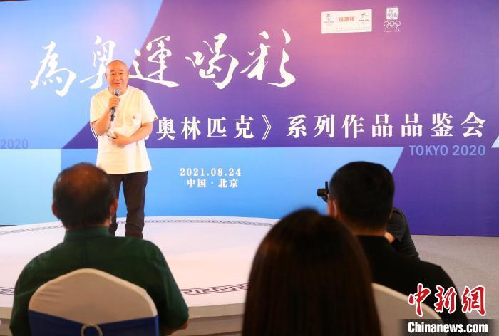 中国画家吴彤作品品鉴会在京举办作品聚焦传播奥运精神