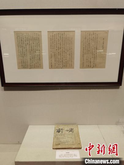 """鲁迅与冯雪峰等编印的《前哨》(纪念战死者专号)。""""前哨""""两字由鲁迅题写后刻在木板上,后印到书上空白处 上海鲁迅纪念馆 供图"""