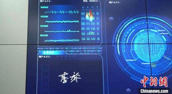 图为光谱分析等技术展现。 艾庆龙 摄