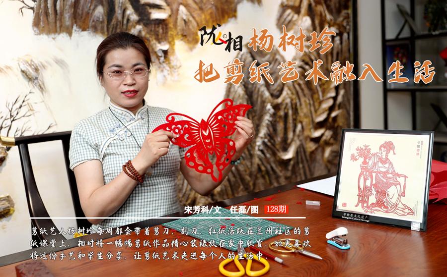 杨树珍 把剪纸艺术融入生活