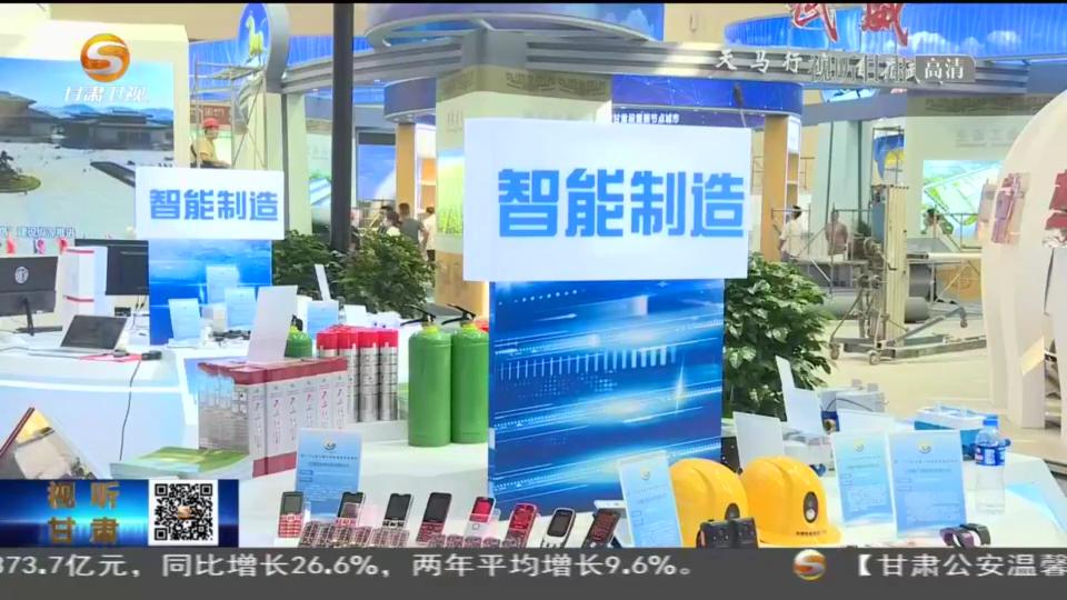 【短视频】张掖:打造智能制造产业