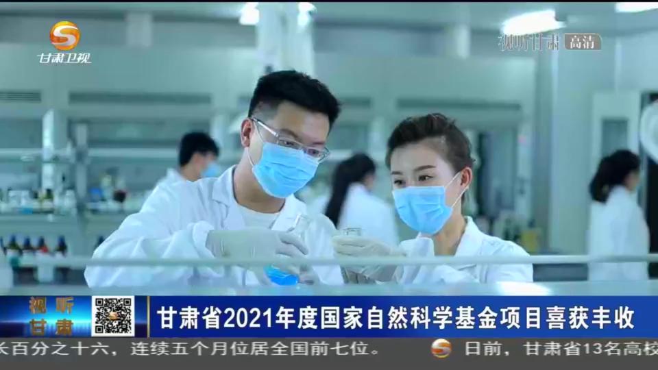 【短视频】甘肃省2021年度国家自然科学基金项目喜获丰收