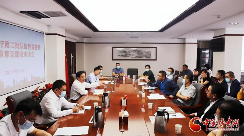 甘肃省司法厅召开第二批队伍教育整顿征求意见建议座谈会