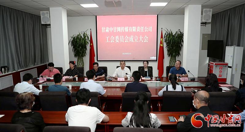 中国甘肃网工会委员会成立