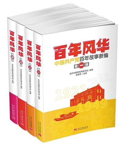 《百年风华:中国共产党百年故事新编》出版