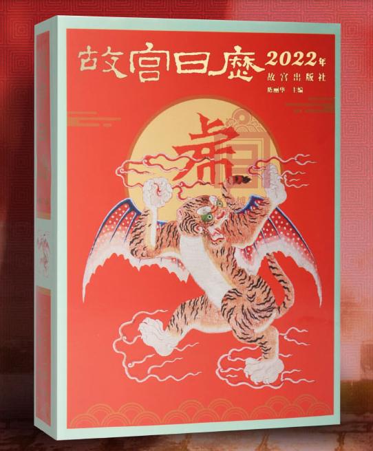 故宫日历2022年 虎年新版