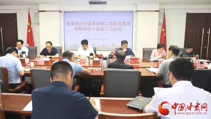 甘肃省司法行政系统第二批队伍教育整顿领导小组召开第三次会议