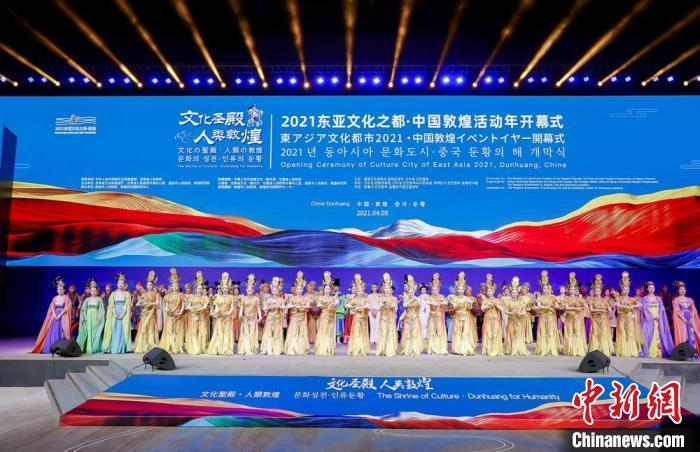 2021年4月,2021东亚文化之都敦煌活动年开幕式在敦煌市举办。(资料图) 周斌全 摄