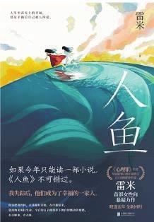 《人鱼》:以童话视角窥探人性善恶