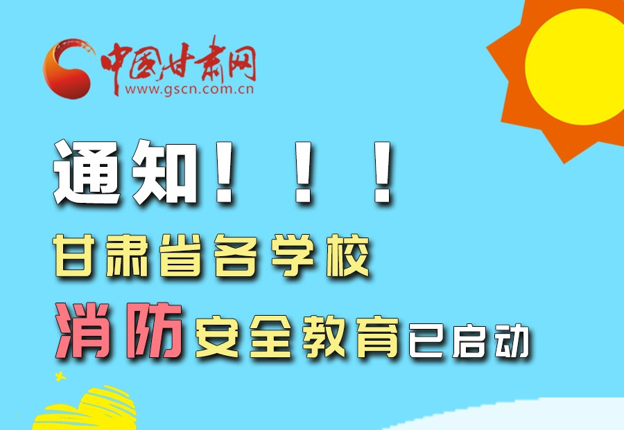 图解丨通知!甘肃省各学校消防安全教育已启动