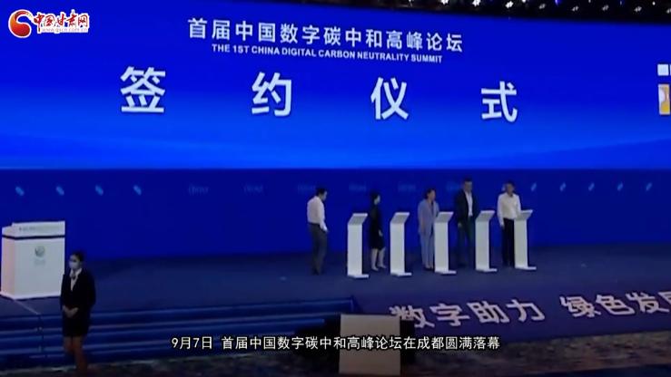 首届中国数字碳中和高峰论坛在四川成都圆满落幕