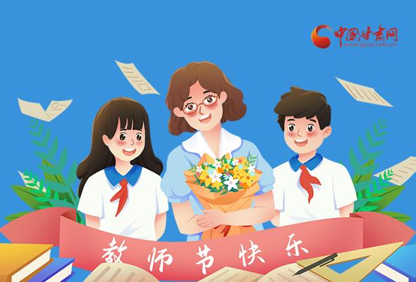 图解|教师节快乐!甘肃省委书记有话说……