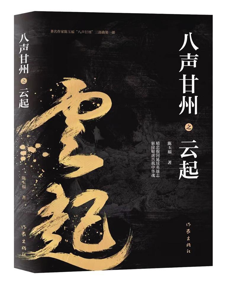 甘肃作家陈玉福最新力作《八声甘州之云起》出版