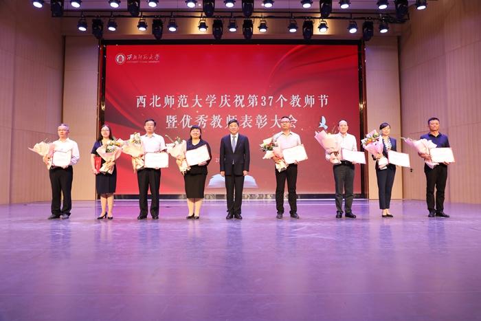 西北师范大学举行庆祝第37个教师节暨优秀教师表彰大会