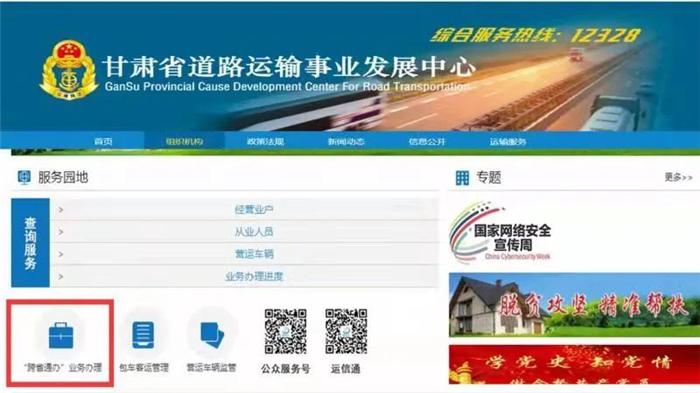 """甘肃省道路运输5项高频政务服务实现""""跨省通办"""""""