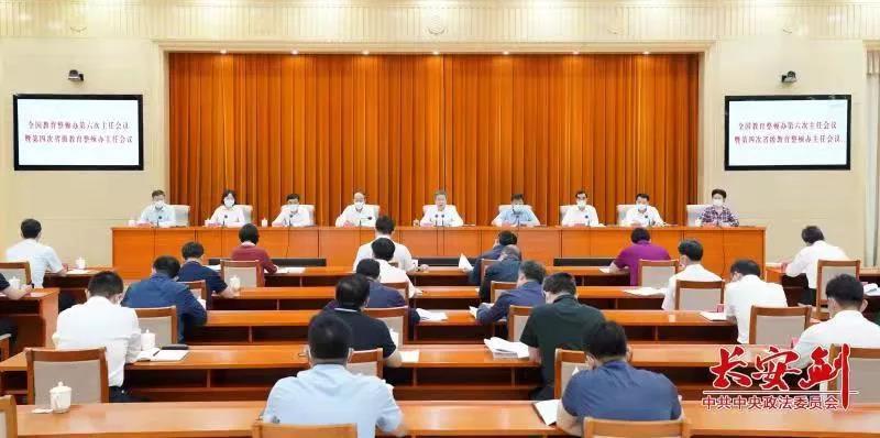 """陈一新:全国和省级政法队伍教育整顿办要重视补强""""八个短板弱项"""""""