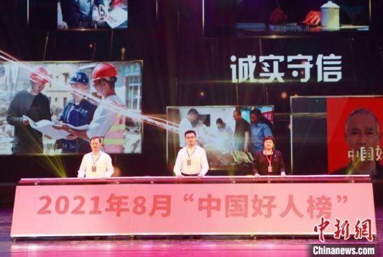 """图为2021年8月""""中国好人榜""""发布现场。 刘忠 摄"""