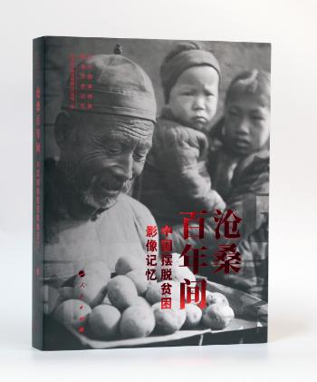 《沧桑百年间——中国摆脱贫困影像记忆》出版发行