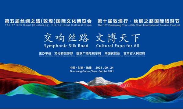 【一会一节精彩回顾】第二届敦煌文博会首次纳入文化创意活动