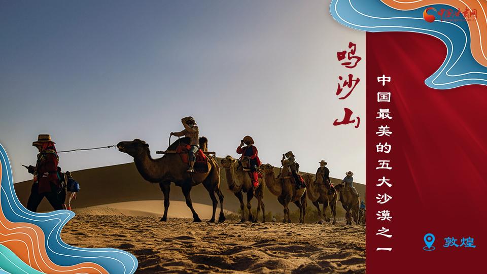 海报丨从鸣沙山到黄河三峡,中秋小长假,甘肃美景等你来