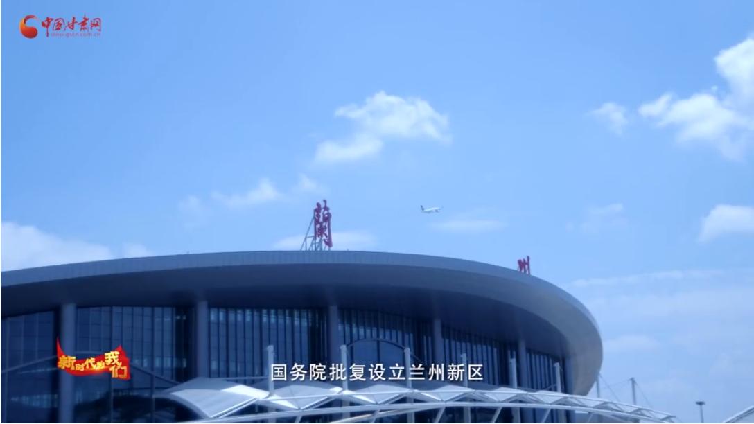 """【微纪录】新时代的我们(60)兰州篇·""""片儿警""""的不平凡"""