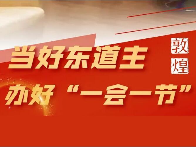 """海报丨敦煌:当好东道主 办好""""一会一节"""""""