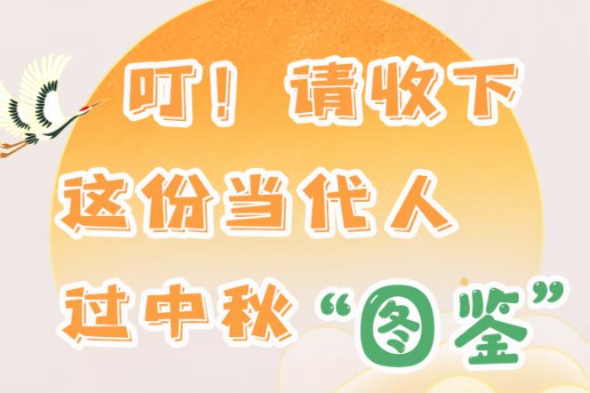 """【网络中国节·中秋】叮!请收下这份当代人过中秋""""图鉴"""""""