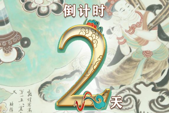 【一会一节·系列微海报(8)】建党百年铸伟业,文旅盛会启新程